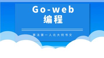 Go-web开发