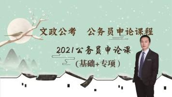 【文政公考】2021公务员申论课程(基础+强化)