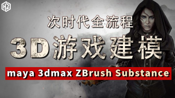 Maya|3DMAX|ZBrush|Substance|3D游戏建模|次时代全流程