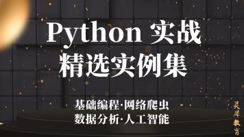 Python实战实例集