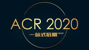 免费试听1小时!ACR 2020一站式后期全新上线!无需PS的高效后期