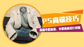 PS高端技巧-电影海报、电影画面设计