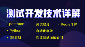 【码同学】软件测试/测试开发/性能/自动化/接口福利课程第二期
