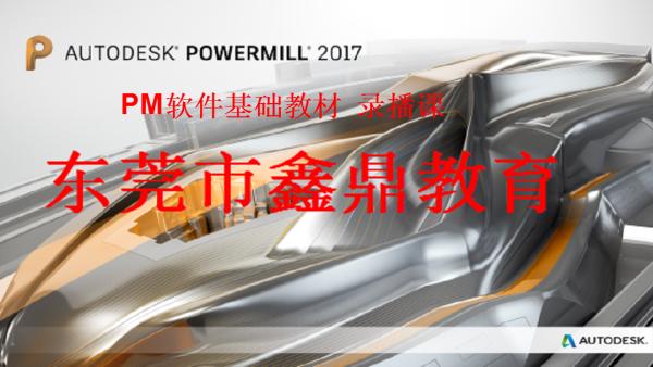 PowerMill 软件数控编程  零基础到快速精通基础教程 录播课