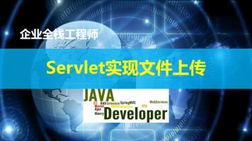 Servlet文件上传【追尔教育】(企业全栈中级软件开发工程师)