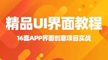 16套精品UI界面教程
