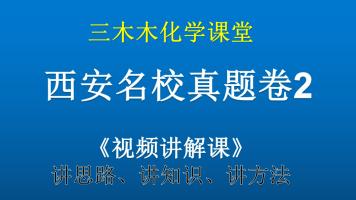 西安五大名校真题卷讲解视频/化学必修1/真卷2