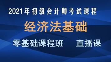 2021年 经济法基础(零基础课程班 直播课)