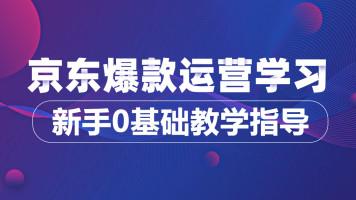 【甘果电商学院】京东新手0基础学习指导,爆款学习