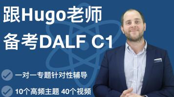 跟Hugo老师备考DALF C1
