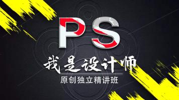 五彩石课堂PS/原创平面设计师/photoshop