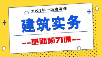 【游一男】2021年一建一级建造师建筑实务基础预习课