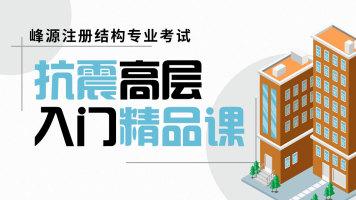 【北京峰源】抗震高层入门精讲课+一级真题解析书