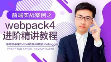 [体验课]webpack4快速入门指南