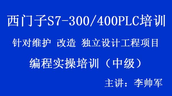 西门子S7-300/400PLC编程实操培训(中级)