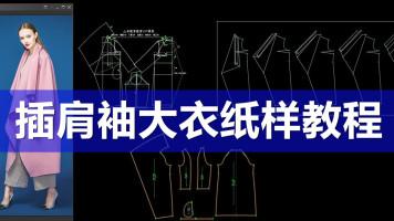 服装打板CAD服装纸样服装裁剪-插肩袖大衣制版教程