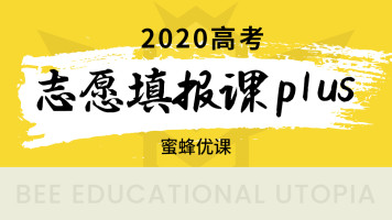 2020高考志愿填报课plus
