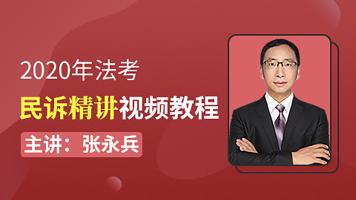 2020法考民诉精讲视频课程【希律法考】