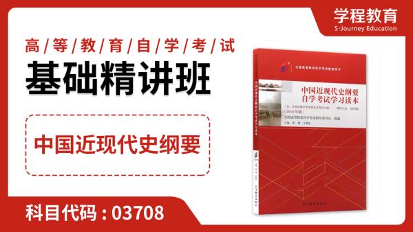 自考03708中国近现代史纲要 基础精讲班【学程教育】