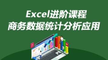 Office/Excel商务数据处理与分析/基础技巧/高级进阶【东方瑞通】