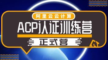 2021最新阿里云云计算ACP认证【0基础,7天,理论+实战完整篇】
