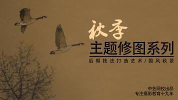 【修图】秋季主题修图/刘洋/录播/中艺