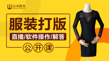 服装结构设计/服装打版/服装制版-碎花短袖包臀连衣裙打版教程