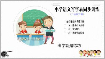 小学语文写字表同步训练(二年级下册)打卡辅导