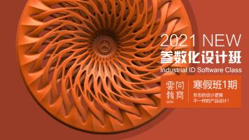 云尚教育 2021参数化设计班(寒假一期) · Grasshopper