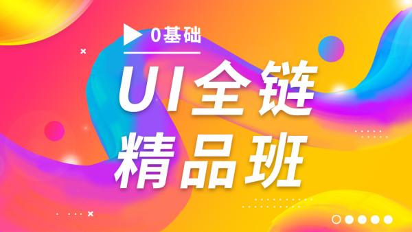 UI/UE设计 APP/网页/交互设计/动效设计