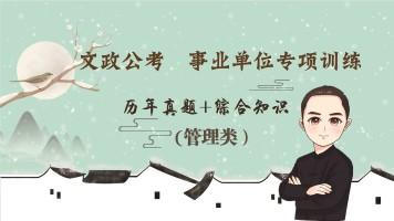 2021江苏事业单位历年真题(管理类)