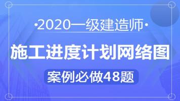 2020年一级建造师施工进度计划网络图-案例必做48题