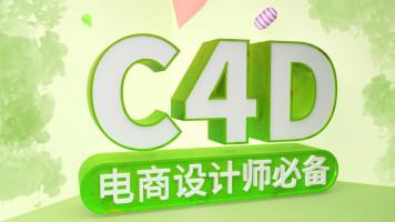 C4D/C4D基础/C4D入门/C4D电商设计/C4D建模/淘宝美工/三维建模
