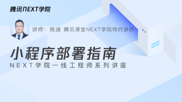 【NEXT公开课】小程序部署指南