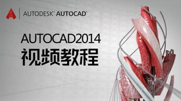 CAD2014视频教程