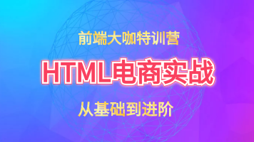 HTML项目实战【启道学院】