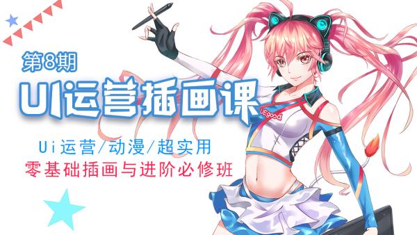零基础插画与进阶必修班/Ui运营/动漫/超实用
