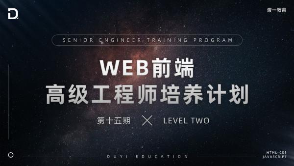 Web前端高级工程师培养计划 第十五期 LEVEL TWO【渡一教育】