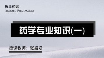 【学程教育】执业药师—西药学专业知识(一)