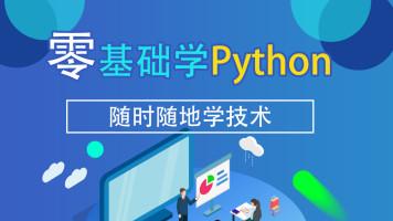 零基础学Python(中)
