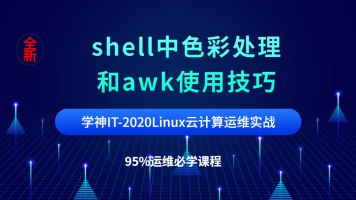 Linux/运维/云计算/RHCE红帽认证/高端运维/架构师/shell/awk