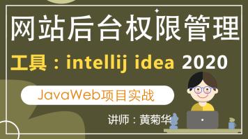 Javaweb项目实战:网站后台权限管理系统-基于intellij idea