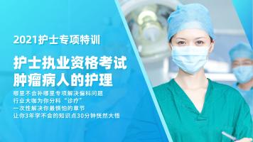 2021年护士执业资格考试:肿瘤疾病病人的护理