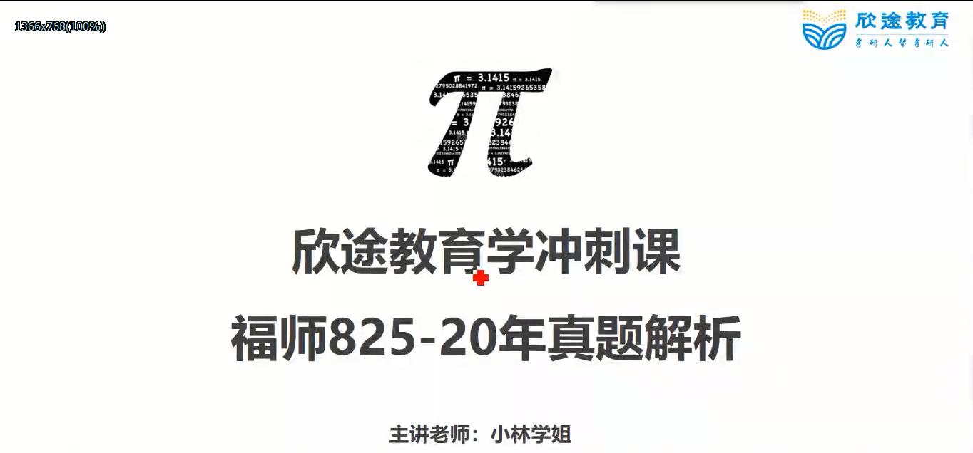 【2021教育学考研】福建师范大学(学科数学)冲刺真题解析试听课
