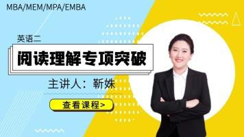 21考研英语二阅读真题精读特训(MBA/MPA/MEM/EMBA)