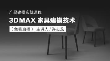 (免费直播)3DMAX建模-室内设计-家具模型制作-产品建模实战课程