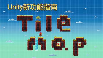 Unity新功能指南 - 使用TileMap快速构造2D关卡(Unity2017.3)