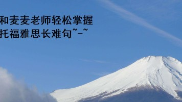 麦麦100句!雅思托福长难句语法100句!全网免费试学最多的课程!