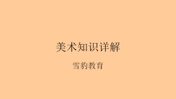 美术知识详解【雪豹教育】