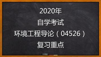 2020年自学考试环境工程导论(04526)自考复习重点
